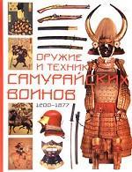 Скачать Оружие и техника самурайских воинов 1200-1877 бесплатно Т.Д. Конлейн