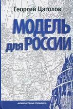 Модель для России