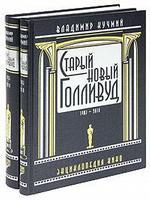 Старый новый Голливуд. Энциклопедия кино в 2-х томах 1903-2010 гг
