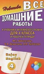 английский язык рабочая тетрадь биболетова домашнее