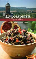 Скачать Пурмарили. Блюда грузинской кухни бесплатно Е. Киладзе