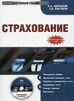 CD Страхование. Электронный учебник