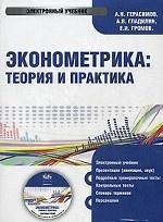 CD Эконометрика. Теория и практика. Электронный учебник
