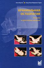 Краниальная остеопатия