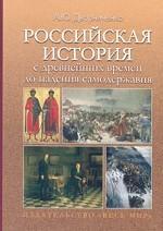 Российская история с др. вр. до падения самодержав