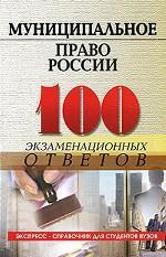 Муниципальное право России. 100 экзаменационных ответов