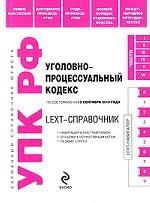 LEXT-справочник. Уголовно-процессуальный кодекс Российской Федерации