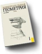 Начертательная геометрия.Уч.-3-е изд