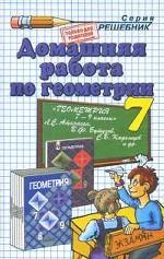 """Домашняя работа по геометрии. 7 класс: к учебнику Л.С.Атанасяна. """"Геометрия. 7-9 классы"""""""