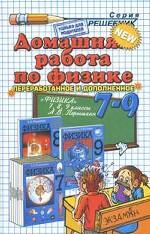 """Домашняя работа по физике. 7-9 классы: к учебникам А.В. Перышкина """"Физика. 7 класс"""", """"Физика. 8 класс"""", """"Физика. 9 класс"""""""