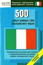 500 самых важных слов итальянского языка