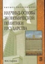 Научные основы экономической политики государства. Учебное пособие