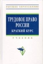 Трудовое право России. Учебник. Краткий курс