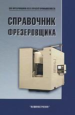 Справочник фрезеровщика