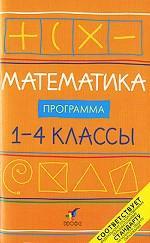 Математика. 1-4 классы. Программа