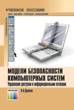 Модели безопасности компьютерных систем. Управление доступом и информационными потоками. Учебное пособие для вузов
