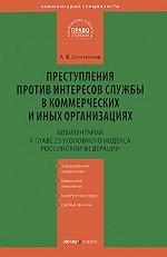 Скачать Комментарий к главе 23 УК РФ Преступления против интересов службы в коммерческих и иных организациях бесплатно