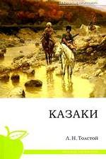 Казаки (школьная прогр)