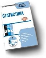 CD Статистика. Электронный учебник