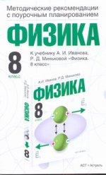 Физика. Методические рекомендации с поурочным планированием. 8 класс