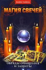 Магия свечей. Обряды очищения и защиты