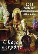 Скачать С Богом в сердце. Православный женский календарь на 2011 год с чтением на каждый день бесплатно