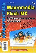 Macromedia Flash MX. Компьютерная графика и анимация
