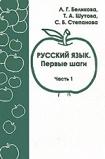 Русский язык. Первые шаги. Учебный комплекс, часть 1