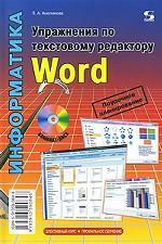Упражнения по текстовому редактору Word 2-е издание
