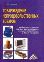 Товароведение непродовольственных товаров: учебник для студентов экономических колледжей и средних с мо рф