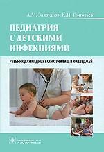 Педиатрия с детскими инфекциями
