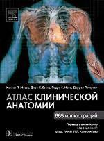 Скачать Атлас клинической анатомии бесплатно