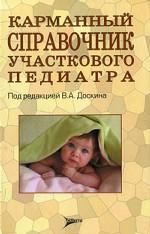 Скачать Карманный справочник участкового педиатра бесплатно