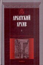 Арбатский архив. Историко-краеведческий альманах
