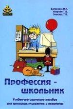 Профессия – школьник. Учебно-методическое пособие для школьных психологов и педагогов