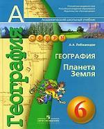 География. Планета Земля. 6 класс