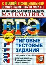 ЕГЭ 2011. Типовые тестовые задания. Математика