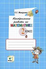 Контрольные работы по математике. 2 класс