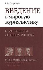 Введение в мировую журналистику. От Античности до конца XVIII века