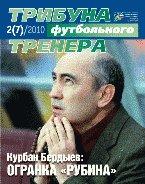 Трибуна футбольного тренера № 2(7)/2010