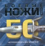 Боевые ножи мира.50 непревзойденных моделей