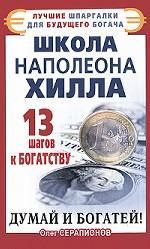 Школа Наполеона Хилла. 13 шагов к богатству