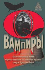 Вампиры.Фантастический роман барона Олшеври
