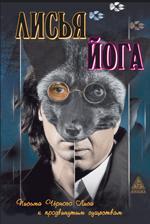 Лисья йога: письма черного лиса к продвинутым существам
