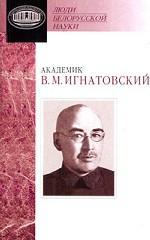 Академик В. М. Игнатовский