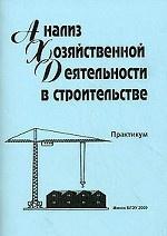 Анализ хозяйственной деятельности: Практикум /Гарост В. И. , Пальчиков Н. Н. , Лебедева С. О