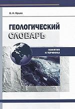 Геологический словарь. Понятия и термины