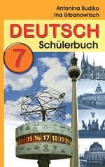 Deutsch 7: Schulerbuch / Немецкий язык. 7 класс