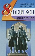 Deutsch 8: Schulerbuch / Немецкий язык. 8 класс