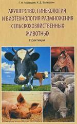 Акушерство, гинекология и биотехнология размножения сельскохозяйственных животных